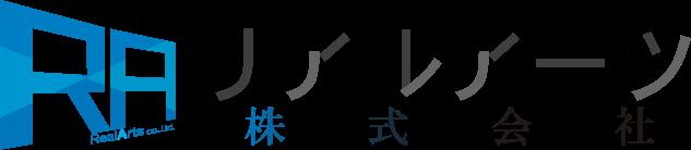 リアルアーツ株式会社